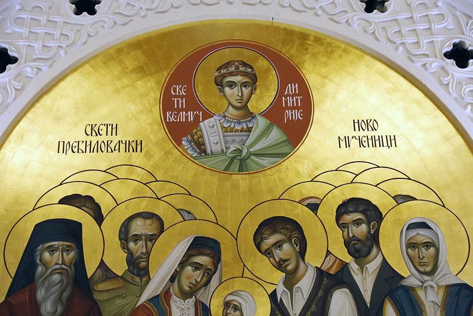 sveti velikomučenik dimitrje prebilovci sveti mučenici prebilovački spc kripta hrama svetog save spc